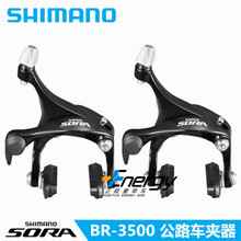 Buy SHIMANO BR 3500 SORA Caliper Brake Using for Road Bicycles Brake System Bikes Components Parts Free Shipping