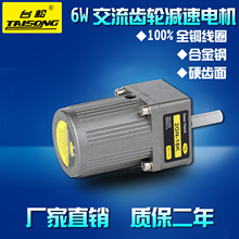 AC220V/380V 6W miniature  asynchronous gear speed control constant speed geared motor reversible control motor цена