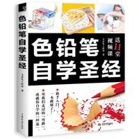 Bible book for learning Color Pencil Painting by self study Chinese Drawing textbook Students Tutorial art book