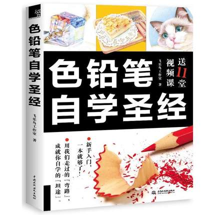 Bible book for learning Color Pencil Painting by self -study Chinese Drawing textbook Students Tutorial art book