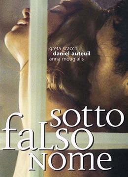 《窃欲无罪》2004年法国,瑞士,意大利剧情,悬疑,爱情电影在线观看