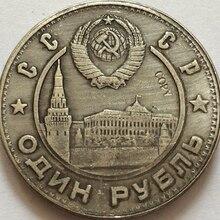 Монеты России 1 рубль 1949 CCCP копия