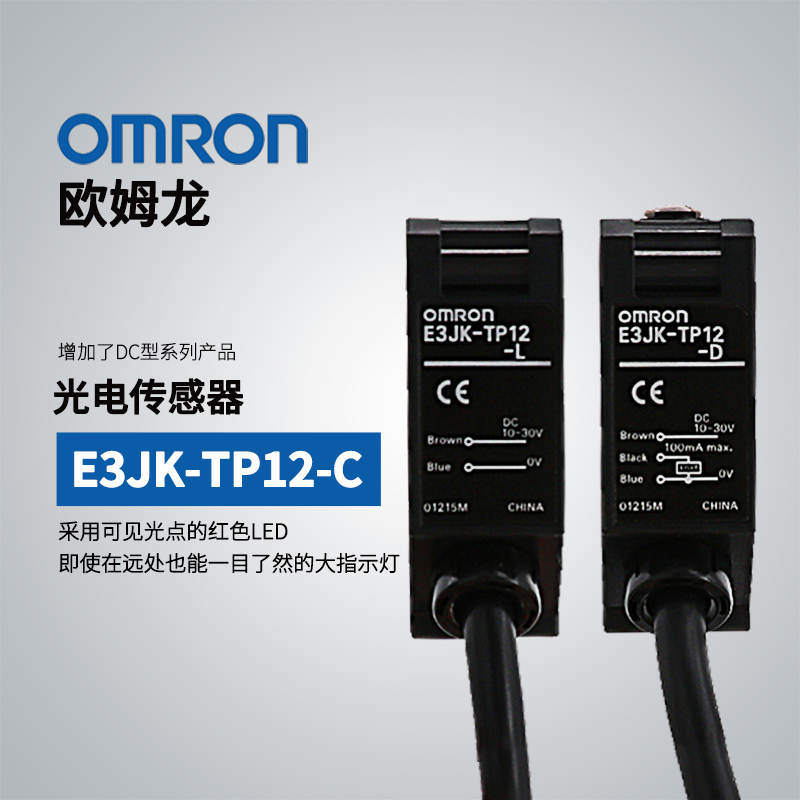 Authentic original E3JK-TP12-C OMRON PHOTOELECTRIC SWITCH SENSOR 2M 10-30VDC e3jk r4m1 omron photoelectric sensor