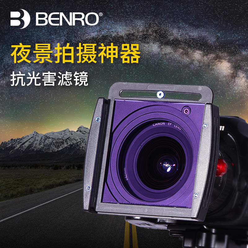 Benro 100mmx100mm Natural Night Filter Light Pollution Filter