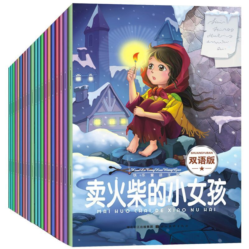 20 Pcs/Set Chinese-English Children's Picture Book  Children Kids Baby Fairy Tale Books 0-6Age Parent-Child Education Story Book