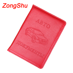 Good fashion russian driver s license cover casual car driving documents bag credit holder business id.jpg 250x250