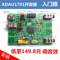 ADAU1701 Development Board