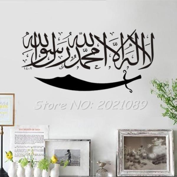 Popular bismillah art buy cheap bismillah art lots from for Islamic home decorations