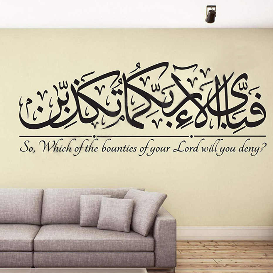 Surah Rahman Calligraphy Arabic Islamic Muslim Wall Art Sticker Decorative Vinyl Wall Paper For Living Room Home Decor