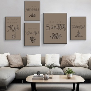 Image 2 - 現代のアラビア語イスラムウォールアートキャンバス絵画書道イスラムプリントポスター写真リビングルームラマダン家の装飾