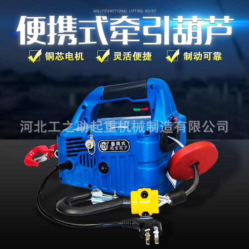 Mini grue électrique 220 V ménage portable climatiseur petite grue grue petite suspension traction palan