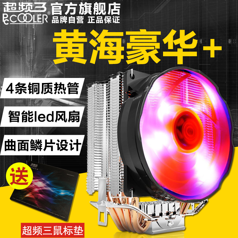 Huanghai luxury + cpu radiator 775 115X CPU fan 4 heat pipe intelligent LED fan huanghai luxury cpu radiator 775 115x cpu fan 4 heat pipe intelligent led fan