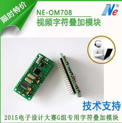 Free Shipping     Video Character Overlay Module  OM708 OSD Development Board OSD Chip Character Overlay Module