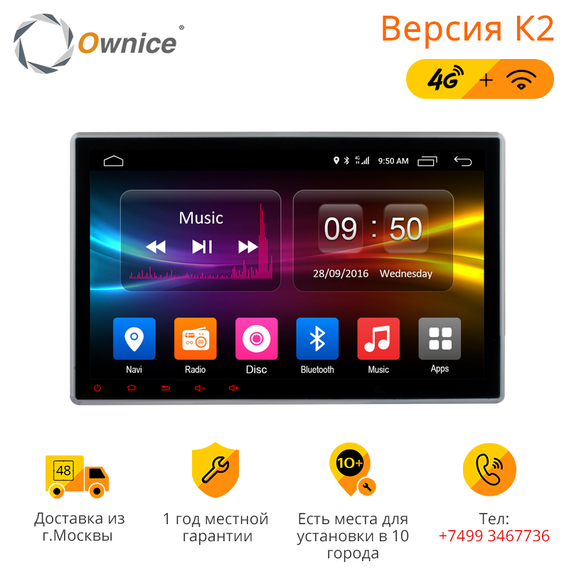Ownice K2 10.1 Universal 2 din dvd de voiture radio Lecteur système de navigation gps Android 6.0 Octa Core 4G LTE 2 GB + 32 GB DAB + TPMS Carplay