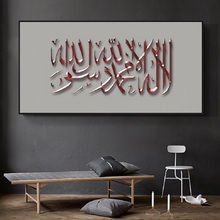 Large Printed Islamic Calligraphy Wall Art Posters Canvas Paintings Mosque Quotes Prints Ramadan Living Room Home Decor