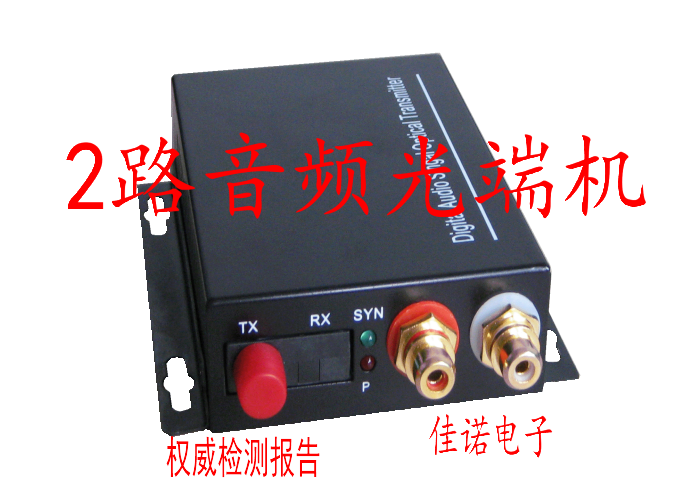 A pair 2-way Audio Optical Terminals Broadcasting Class Audio Noise-free Distortion-free Single-mode Single Fiber FC SCA pair 2-way Audio Optical Terminals Broadcasting Class Audio Noise-free Distortion-free Single-mode Single Fiber FC SC