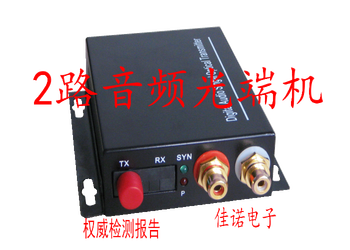 A pair 2-way Audio Optical Terminals Broadcasting Class Audio Noise-free Distortion-free Single-mode Single Fiber FC SC