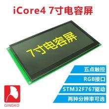 Icore4 7 дюймовый ЖК модуль емкостный экран сенсорный tft stm32