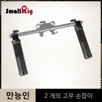 SmallRig Rubber Handle with 15mm Rod Clamp (2 pcs) For Shoulder Support Rig 1626