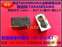 TAKAMISAWA lot de 10 pièces/lot  Livraison gratuite, nouveau 100% et Original, avec 4 broches, 5A30VDC/250VAC, batterie relais électrique 12VDC