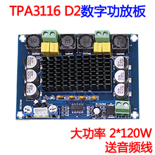 XH-M543 high power digital amplifier board TPA3116D2 audio module Dual channel 2*120W