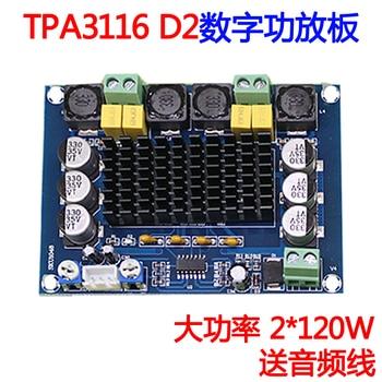 NEW XH-M543 high power digital power amplifier board TPA3116D2 audio amplifier module Dual channel 2*120W tpa3116d2 digital audio amplifier board dual channel 80w 2 stereo tpa3116 high power amplifier sound preamplifier tone board amp
