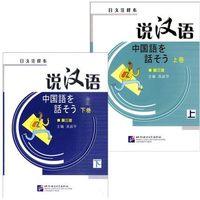 Speak Chinese in Japanese Book