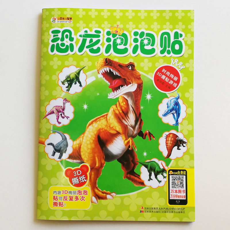 3D Dinosaur Stickers Book for Little Kids Activity Fun Books Chinese Edition my counting sticker activity book