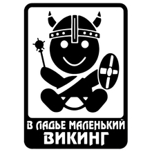 CS-1107#14*20cm In the boat a little viking funny car sticker vinyl decal silver/black for auto stickers styling