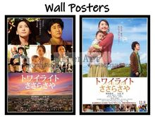 Twilight Saya in Sasara Movie Home Decorative Painting White Kraft Paper Poster 42X30cm цена