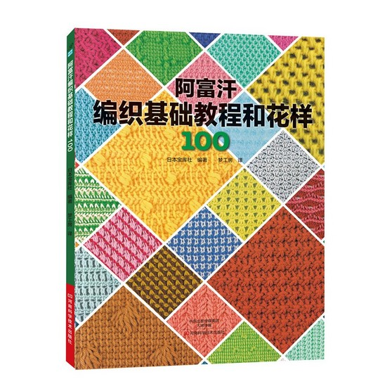 Used Knitting Technique Book Crochet Sweater Pattern Weaving Basic Tutorials And Tricks 100 Textbook In Chinese