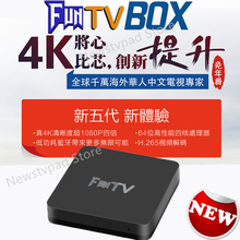 TVPAD4 TVPAD funtv hk A2 HTV BOX 5 iptv htv5 h. tv 5 scatola Cinese/Hong Kong/Taiwan/Vietnam Canali HD Android HD live Media lettore(China)