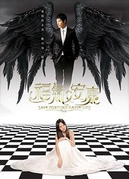 《福气又安康》2009年台湾剧情电视剧在线观看