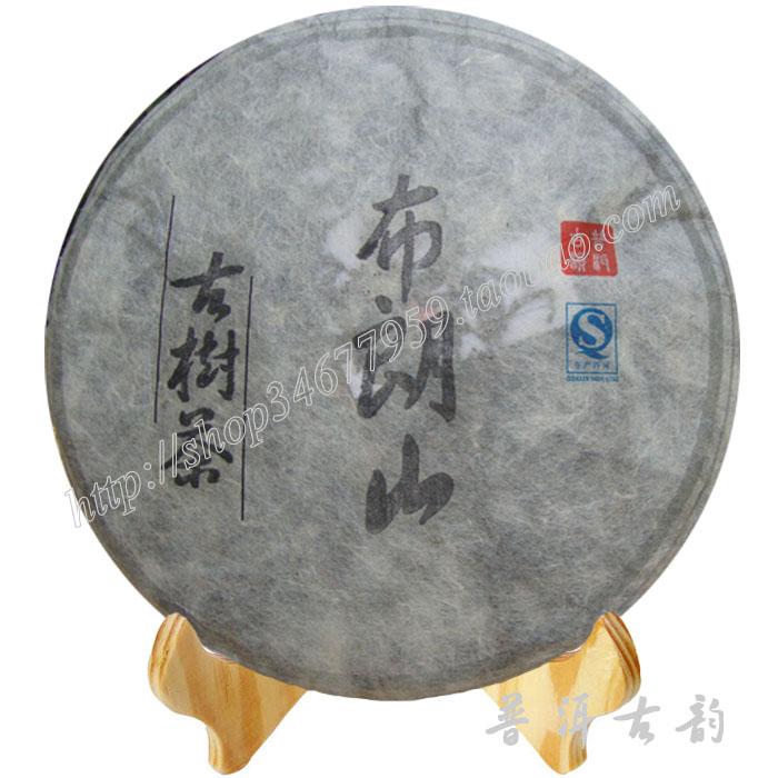 Puerh tea font b health b font font b care b font trees yunnan tea cakes