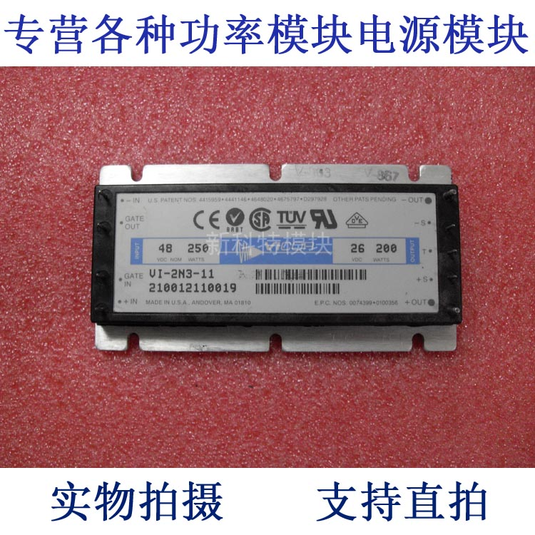 VI-2N3-11 48V-26V-200W DC / DC power supply module vi 710761