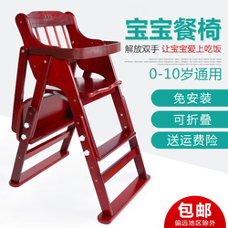 Massivholz Baby Esszimmer Stuhl Tragbare Foldabl Esszimmer Stuhl Holz Multifunktionale Sitz Für Kinder baby hohe
