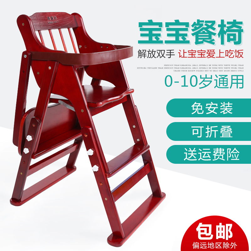 Solid Wood Baby  Dining Chair  Portable Foldabl Dining Chair Wood  Multifunctional Seat For Children Baby High