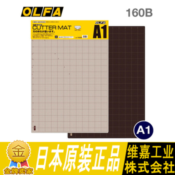 2018 New Arrival Sale Original Installation Import Love Unilever Olfa Cutting Plate 160 B/a1 Two-color Double-sided Diy Manual
