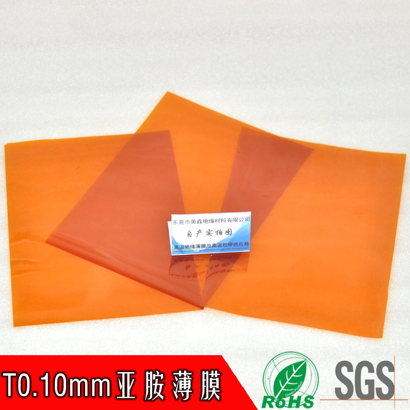 Polyimide Insulation Film 100um Gold Film Gold Finger Thickness 0.1mm Brown High Temperature Film KAPTON Film A4 Paper Size фото