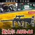 3D Modelo De Papel AUG-1 Rifle Gun 1: 1 Escala Brinquedo Do Ofício de Papel Feito À Mão DIY