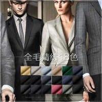 Otoño y el invierno de alta calidad de lana pantalones de lana traje de tela de lana de alta calidad al por mayor de paño de lana