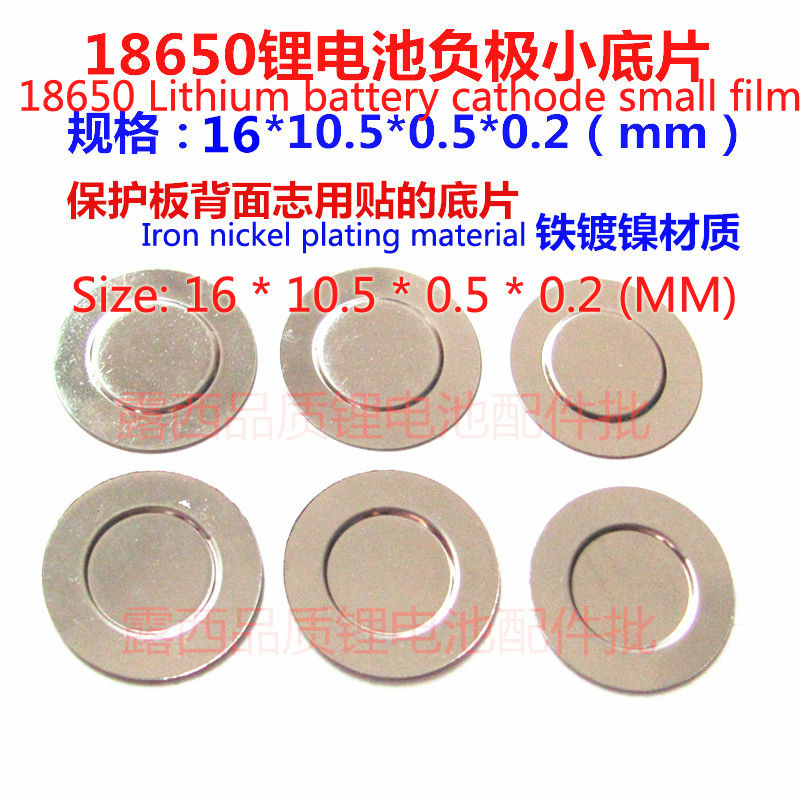 100pcs lot 18650 battery cathode spot welding small negative plate protection plate on the back side of the steel nickel plated in Batteries from Consumer Electronics