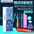 High Capacity 2750mAh Original Quality Nohon Batteries For Apple iPhone 6S Plus Battery With a Screwdriver Set