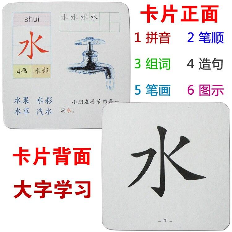 5 տուփ / սահմանել 405PCS Չինական նիշերի - Գրքեր - Լուսանկար 3