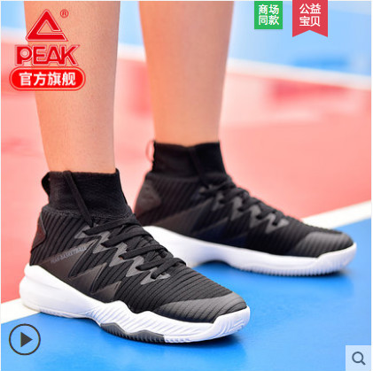 Peak men's shoes 2018 summer new basketball shoes high-top shoes integrated woven breathable sports shoes men