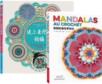 2pcs Mandalas Crochet Book Necklace,Table Mat And Blanket Knitting Textbook + Hooked On Mandalas:30 Great Patterns To Crochet