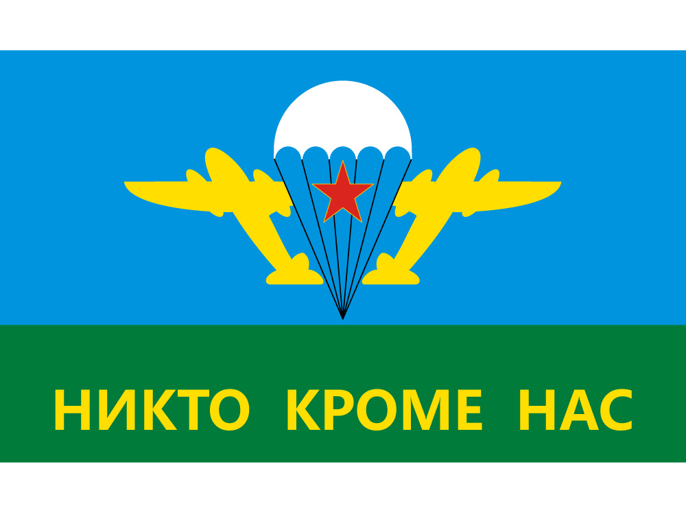 3 x 5 Feet Airborne Troops Russian Army <font><b>Flags</b></font> <font><b>90</b></font> x <font><b>150</b></font> cm Polyester Soviet Airborne Troops and Banners image