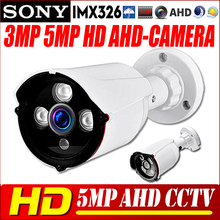 Новый случай sony IMX326 Сенсор AHD CCTV Камера три массива светодиодов 1080 P 5MP металлический корпус Открытый AHD-H наблюдения Водонепроницаемый IP66