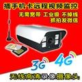 3G 4G câmera de vigilância de rede sem fio HD cabeça inserido cartão de telefone móvel Unicom telecomunicações monitoramento remoto