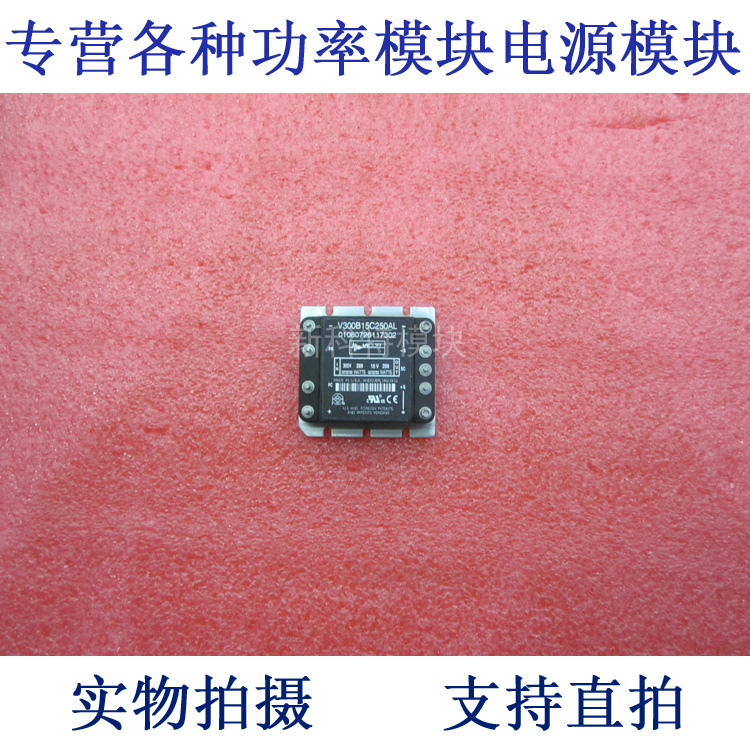 V300B15C250AL 300V-15V-250W DC / DC power supply module